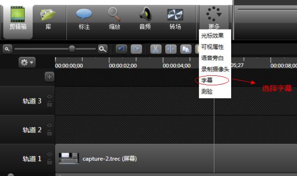 Camtasia Studio如何添加字幕mov8-1.png