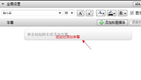 Camtasia Studio如何添加字幕mov8-2.png