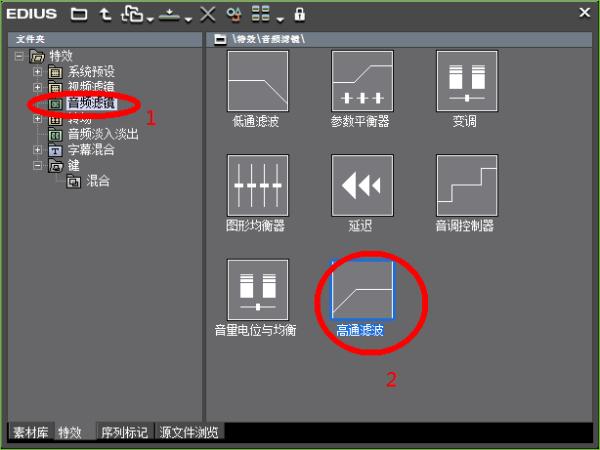 edius如何去除音频文件中的低声调噪音?mov3-1.png