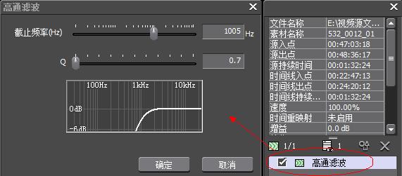 edius如何去除音频文件中的低声调噪音?mov3-2.png