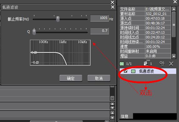 edius怎样去除高频噪音?mov5-2.png