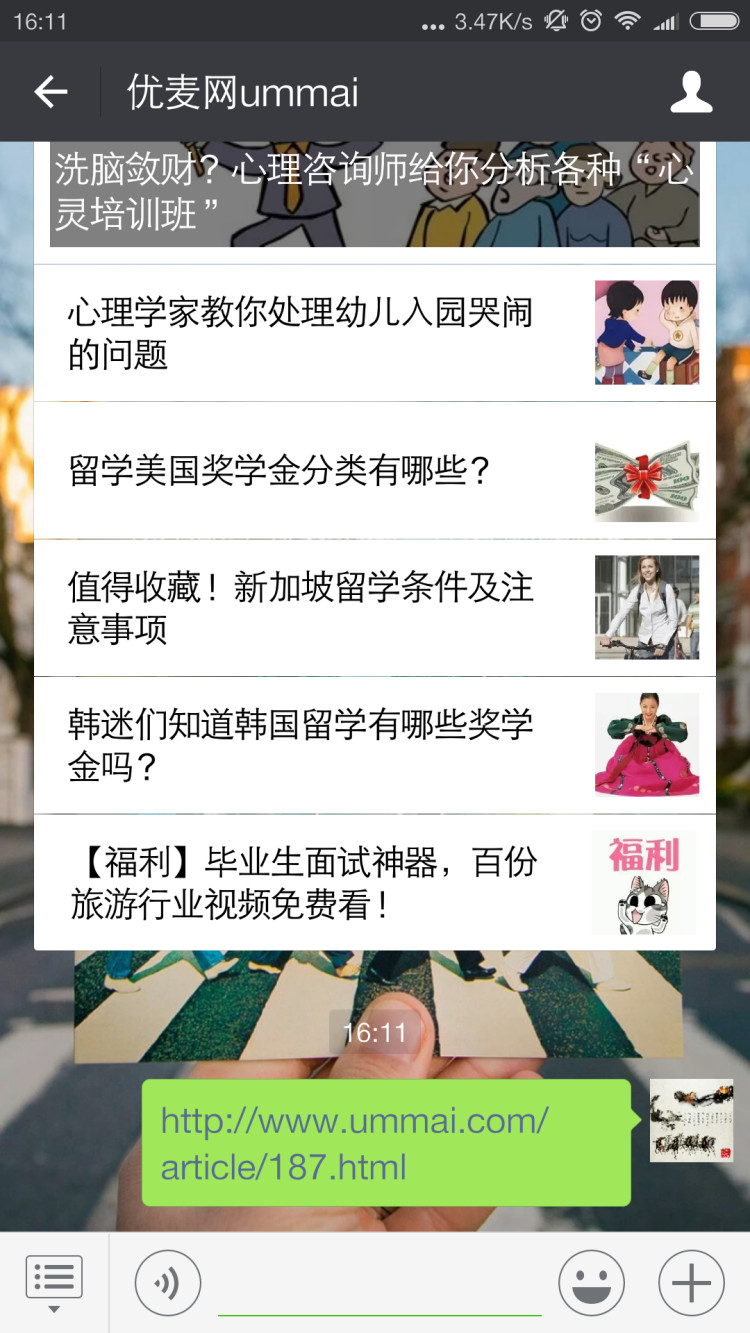 Screenshot_2016-08-03-16-11-49_com.tencent.mm.png